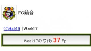 ファンサカ Division2 Week 17 の結果と Week 18 の編成