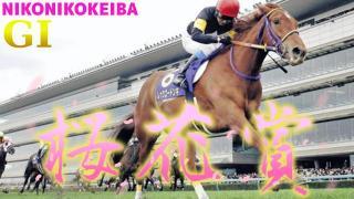 【競馬】阪神 桜花賞(G1)【春の王女】
