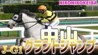 【競馬】中山グランドJ(J-G1)&阪神 アンタレスS(G3)【それでも競馬】