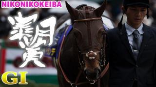 【競馬】中山 皐月賞(G1)【三強対決】