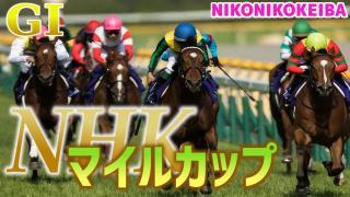 【競馬】東京 NHKマイルC(G1)&新潟大賞典(G3)【騎手選び】
