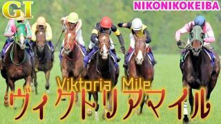 【競馬】東京 ヴィクトリアM(G1)【今年も波乱を期待】