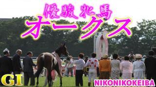 【競馬】東京 オークス(G1)【クラシック牝馬2戦目】
