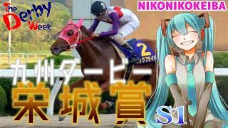 【地方競馬】佐賀 九州ダービー(S1)【出たとこ勝負】