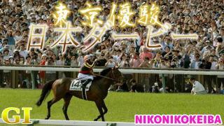 【競馬】東京 日本ダービー(G1)&目黒記念(G2)【世代の頂点へ】