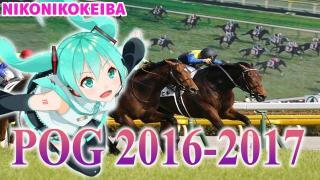【新馬から】POG 2016-2017【ダービーへ】