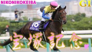 【競馬】阪神 宝塚記念(G1)【優柔不断】