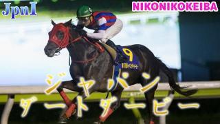 【JRA×地方競馬】大井 JDD(Jpn1)【初挑戦葵ちゃんと絶対王者たけしゃん】