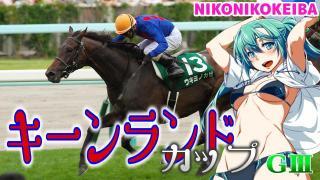 【競馬】札幌 キーンランドC(G3)&新潟2歳S(G3)【負けなど忘れるもの】