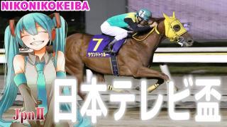 【JRA×地方競馬】船橋 日本テレビ盃(Jpn2)【ー】