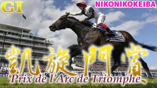 【海外競馬】フランス 凱旋門賞(G1)【今宵は競馬祭】