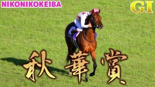【競馬】京都 秋華賞(G1)【勢いと復活】