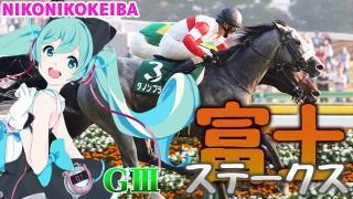 【競馬】東京 富士S(G3)【POG現状】