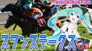 【競馬】京都 スワンS(G2)&東京 アルテミスS(G3)【我慢】