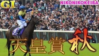 【競馬】東京 天皇賞・秋(G1)【牽制】