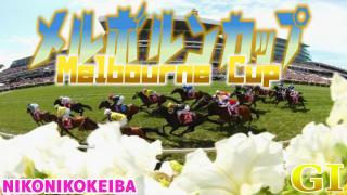 【海外競馬】オーストラリア メルボルンC(G1)【24】