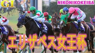 【競馬】京都 エリザベス女王杯(G1)&福島記念(G3)【マリアとクイーン】