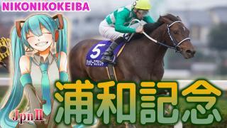 【JRA×地方競馬】浦和記念(Jpn2)&園田 兵庫ジュニアG(Jpn2)【地方馬選び】