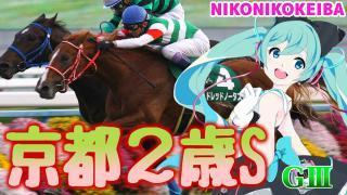 【競馬】京都2歳S(G3)&東京 キャピタルS(OP)【妙味】