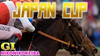 【競馬】東京 ジャパンC(G1)&京都 京阪杯(G3)【新世代と新時代】