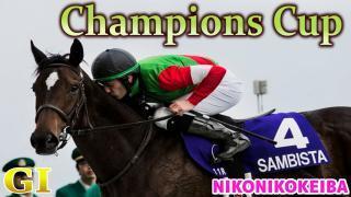 【競馬】中京 チャンピオンズC(G1)【チャンス】