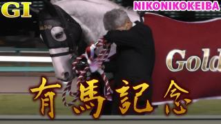【競馬】有馬記念(G1)&ホープフルS(G2)&ばんえいダービー(BG1)【JRA最終戦】