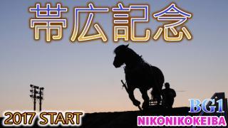 【ばんえい競馬】帯広記念(BG1)&天馬賞(BG1)【新年明けました】