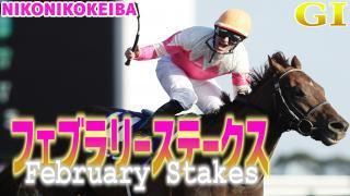 【競馬】東京 フェブラリーS(G1)【大混戦】