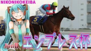【JRA×地方競馬】川崎 エンプレス杯(Jpn2)【逃げ馬不在】