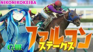 【競馬】中京 ファルコンS(G3)【復活と引退】