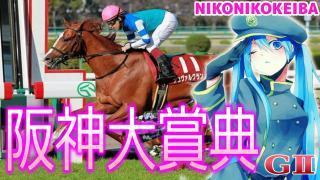 【競馬】阪神大賞典(G2)&中山 スプリングS(G2)【遊び】