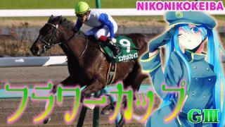 【競馬】中山 フラワーC(G3)&帯広 ばんえい記念(BG1)【1t】
