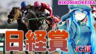 【競馬】中山 日経賞(G2)&阪神 毎日杯(G3)【中山巧者】