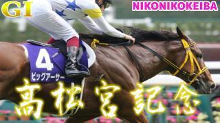 【競馬】中京 高松宮記念(G1)&中山 マーチS(G3)【G1ラッシュ1周目】