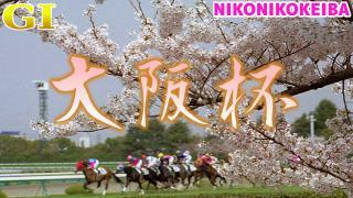 【競馬】阪神 大阪杯(G1)【新しい王者へ】