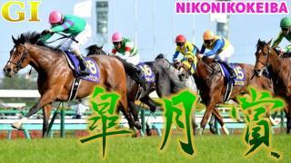 【競馬】中山 皐月賞(G1)【外からドーン】