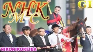 【競馬】東京 NHKMC(G1)&新潟大賞典(G3)【混戦大混戦】