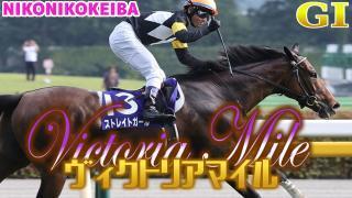 【競馬】東京 ヴィクトリアM(G1)【阪神牝馬組】