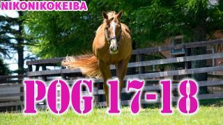 【競馬】POG'17-18【ダービーへオークスへ】