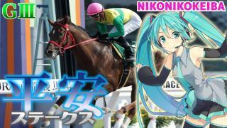 【競馬】京都 平安S(G3)【おじいちゃんフルパワー】