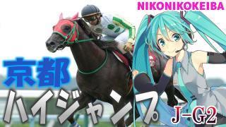 【競馬】京都ハイJ(J-G2)【ダービー前にちょっと】