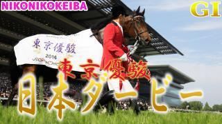 【競馬】東京 日本ダービー(G1)&目黒記念(G2)【日本一の馬】