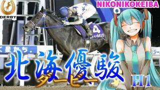 【競馬】さきたま杯(Jpn2)&北海優駿(H1)【ダービーシリーズ第2戦】
