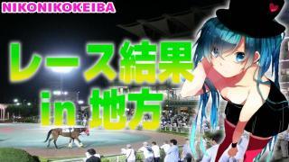 【競馬 結果】石川ダービー&京成盃GM【不良は波乱傾向】