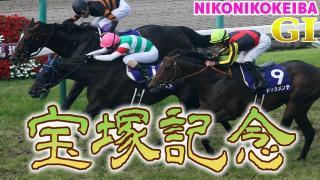 【競馬】阪神 宝塚記念(G1)【油断大敵】