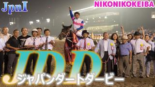 【JRA×地方競馬】大井 JDD(Jpn1)【混戦ナイト】