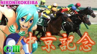 【競馬】函館2歳S(G3)中京記念(G3)【馬柱で人柱】