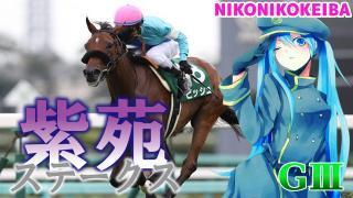 【競馬】中山 紫苑S(G3)【秋競馬開始】