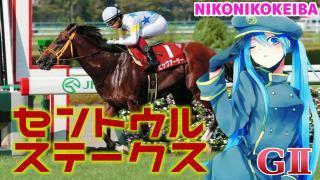 【競馬】阪神 セントウルS(G2)&中山 京成杯AH(G3)【前か後ろか】