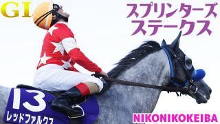 【競馬】中山 スプリンターズS(G1)&フランス 凱旋門賞(G1)【疑惑も魅惑】